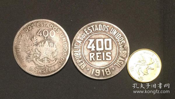 巴西1911、1918年400里斯大硬币一对两种不同(鄙视刷屏卖假币的)