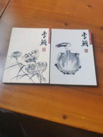 中国名画欣赏—李鱓(2册)