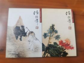 中国名画欣赏—任伯年(2册)
