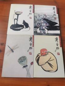 中国名画欣赏—齐白石(4册)