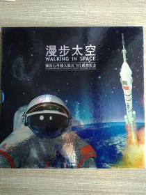 漫步太空 神舟七号载人航天飞行成功纪念 (内容完整,包括三枚纪念封及纪念邮票)