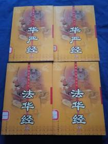 法华经(上、下)、华严经(上下) 4册合售 ——中国佛学经典文库