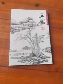 中国名画欣赏—王鉴