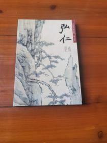 中国名画欣赏—弘仁