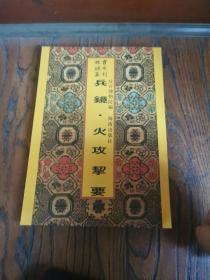 兵镜吴子十三篇纲目、火攻(16开平装影印本,印数400册)--故宫珍本丛刊