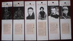 书签——【绍兴鲁迅纪念馆制作】越中名贤(一):1套6枚