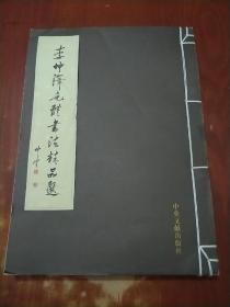 李坤泽毛体书法精品选(线装),