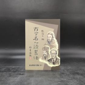 台湾商务版  张明仁《古今名人读书法》