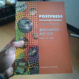 高职高专艺术设计专业规划教材·印刷:数码印刷印后制作实训(附光盘)(16开)