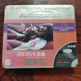 2010汽车贵族靓声王  3CD 黑胶