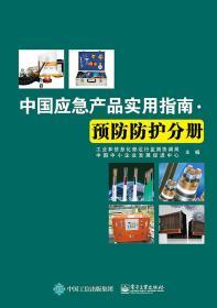 中国应急产品实用指南·预防防护分册