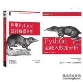 包邮Python金融大数据分析+利用Python进行数据分析 两本