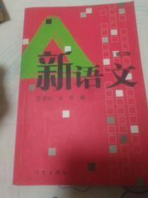 新语文(第三卷)(送四柱速断心决)