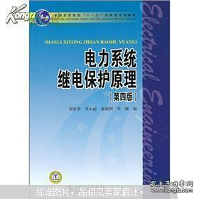 """普通高等教育""""十一五""""国家级规划教材:电力系统继电保护原理(第4版)"""