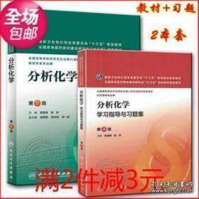 分析化学 教材 第八版 第8版+分析化学学习指导与习题集 人卫2本