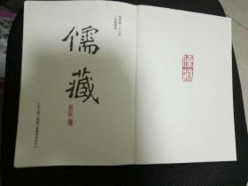 儒藏.精华编第一九八册(无封面)
