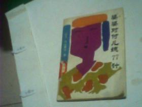 婆婆对付儿媳77计    (日本)丹山雅也
