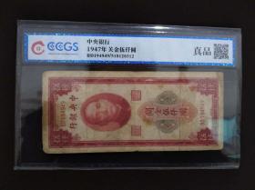 亚洲-中华民国纸币 中央银行 稀少老版钱币 流通非全新 单张 保真 1947年 关金券5000元