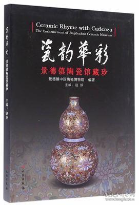 瓷韵华彩:景德镇陶瓷馆藏珍