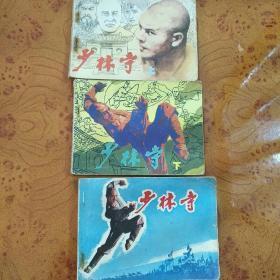 连环画(小人书): 少林寺(上、下)全+电影版 1982年一版一印,64开