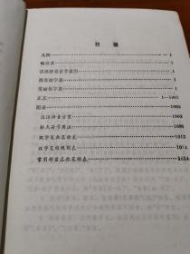 现代实用汉英词典