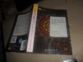 宇宙之书:从托勒密、爱因斯坦到多重宇宙 (正版现货)品好无笔迹