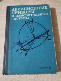 俄文原版:航空仪表和测量系统()