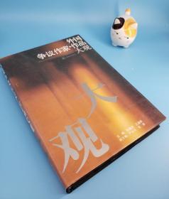 【包邮】外国争议作家作品大观 精装