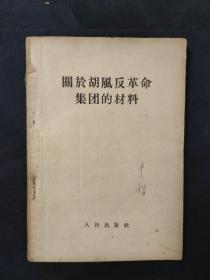 关于胡风反革命集团的材料(1955年)A50