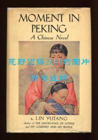 【签名本】林语堂《京华烟云》(Moment in Peking),又译《瞬息京华》,1939年初版精装,林语堂签名