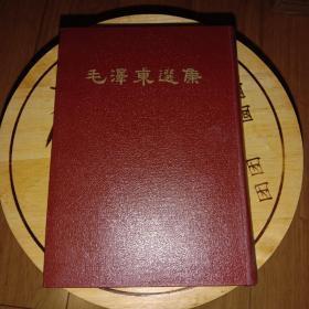 毛泽东选集  一卷本  漆布软精