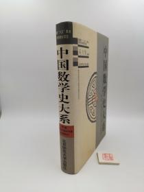 中国数学史大系(2) 第二卷 中国古代数学名著《九章算术》(一版一印)