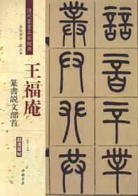 王福庵 篆书说文部首(彩色高清 放大本)清代篆书名家经典