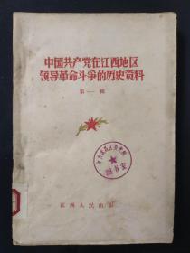 中国共产党在江西地区领导革命斗争的历史资料A56