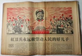 文革报纸:首都红卫兵(1967年5月1日)四版