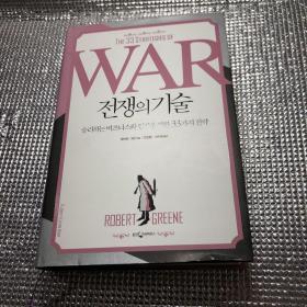 韩文原版:전쟁의기술(战争的技术)