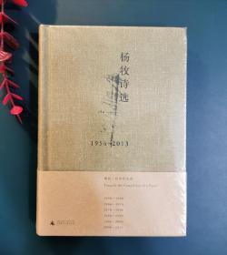 杨牧诗选 1956-2013
