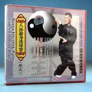 全新正版俏佳人武术教学  (程式)八卦游身连环掌 1VCD  刘敬儒 演示 讲解