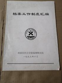 档案工作制度汇编(湖南医科大学附属湘雅医院)