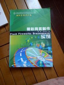 精彩网页制作实例:Flash Fireworks Dreamweaver