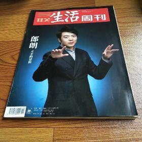 三联生活周刊2019.3.18