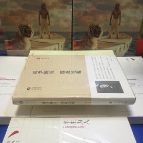 中国文化丛书·第二辑:国学概论·国故论衡