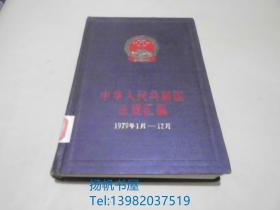 中华人民共和国法规汇编 1979年1月---12月(馆藏书).