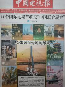 邮局速发中国电视报报纸2020年4月2日第13期4月6日至12日节目2020年2至13期除了第12期有现货