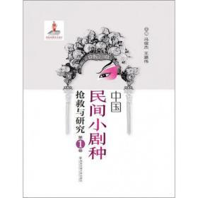 中国民间小剧种抢救与研究(第1卷)