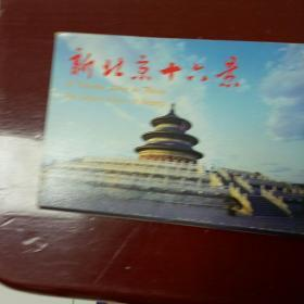 新北京十六景明信片不重复9张