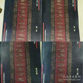 《当代中医师灵验奇方真传》(全四册1600页)