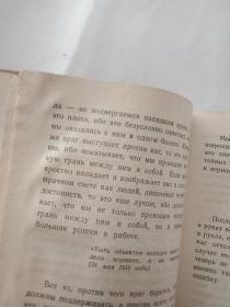 毛主席语录俄文版
