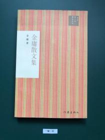 金庸散文集(一版一印)