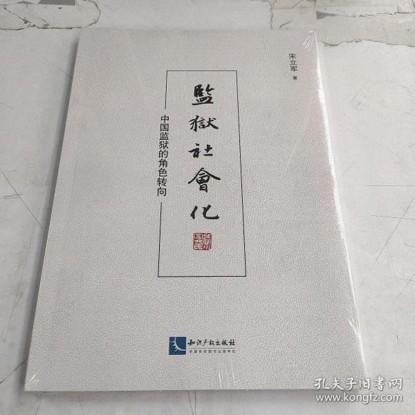 监狱社会化:中国监狱的角色转向